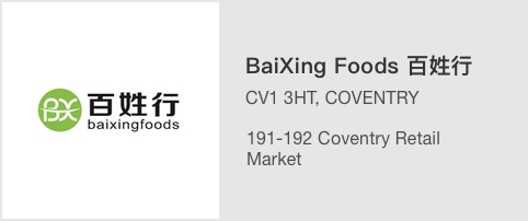 BaiXing Foods 百姓行