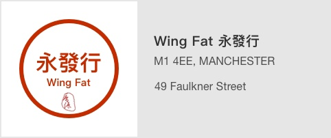 Wing Fat 永發行