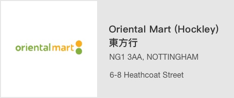 Oriental Mart (Hockley) 東方行